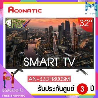 Aconatic สมาร์ททีวี 32 นิ้ว รุ่น AN-32DH800SM