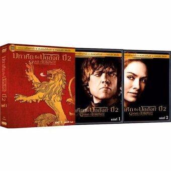 มหาศึกชิงบัลลังก์ ปี 2 ตอนที่ 1 (แผ่นที่ 1+2)/Game of Thrones TheComplete 2nd Season Vol.1 (แผ่นที่ 1+2) DVD-vanilla