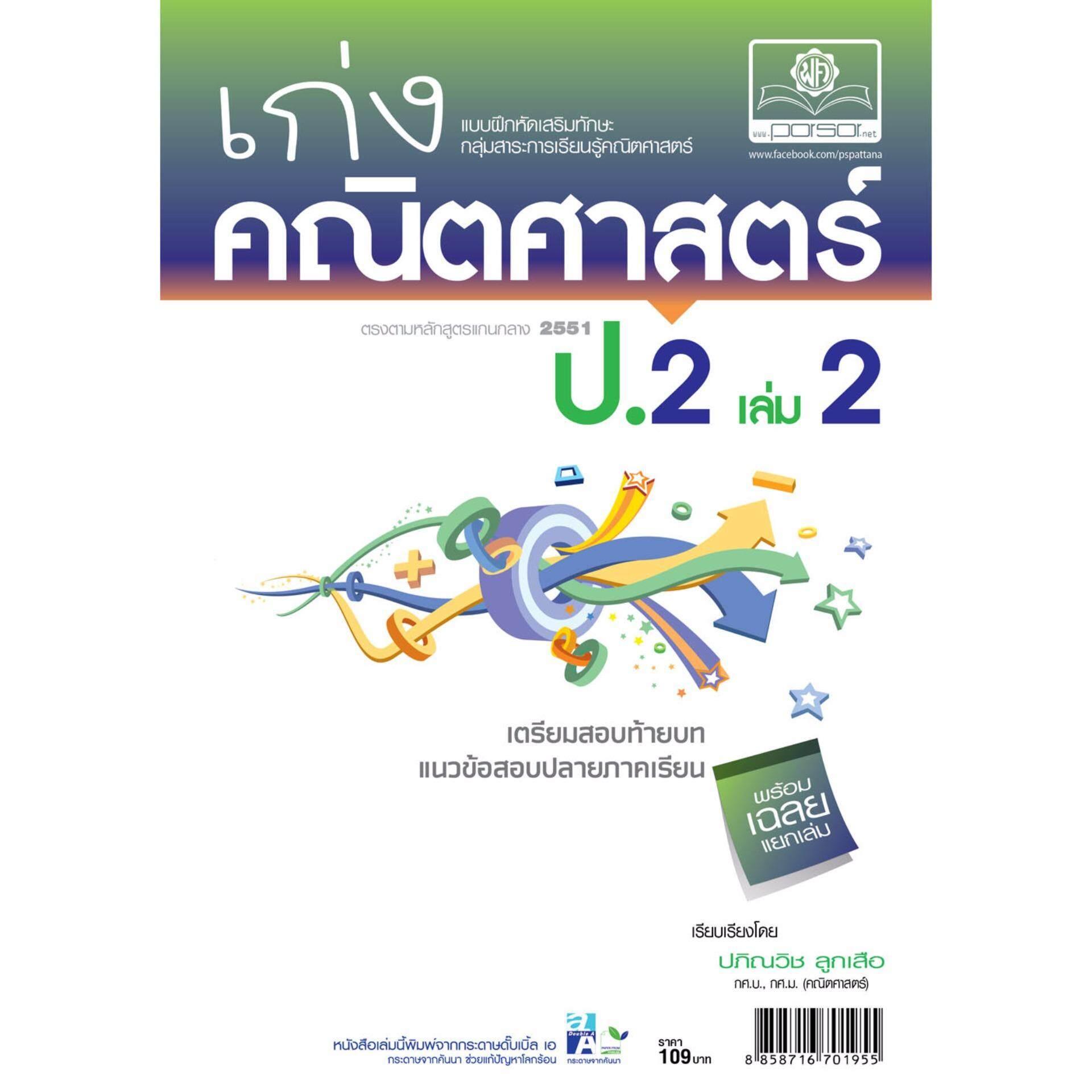 ลดสุดๆ เก่ง คณิตศาสตร์ ป.2 เล่ม 2