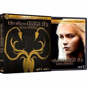 มหาศึกชิงบัลลังก์ ปี 2 ตอนที่ 3 (แผ่นที่ 5)/Game of Thrones The Complete 2nd Season Vol.3 (แผ่นที่ 5) DVD-vanilla