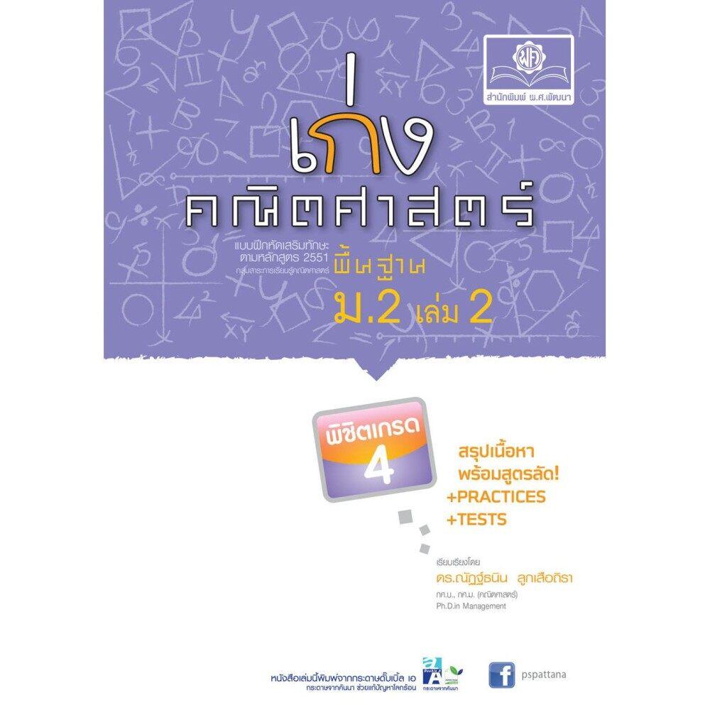 ขายดีมาก! เก่ง คณิตศาสตร์ พื้นฐาน ม.2 เล่ม 2