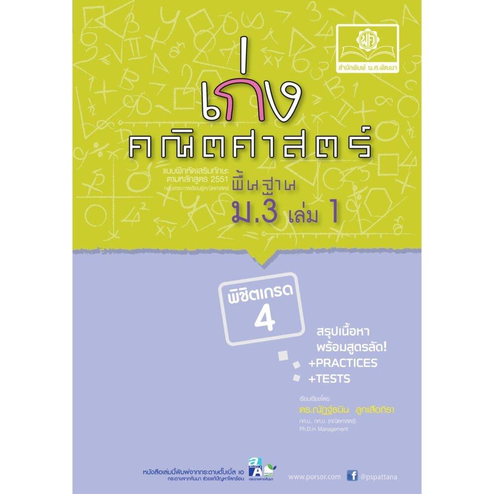 ลดสุดๆ เก่ง คณิตศาสตร์ พื้นฐาน ม.3 เล่ม 1