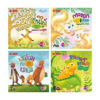 หนังสือชุดจินตนาการสร้างเด็กดี เด็กเก่ง (นิทาน 3 ภาษา ไทย จีนอังกฤษ) ( 1 ชุด 4 เล่ม )