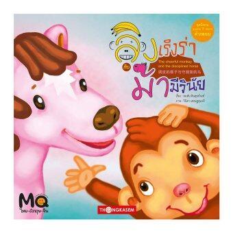 ลิงเริงร่ากับม้ามีวินัย (นิทาน 3 ภาษา ไทย จีน อังกฤษ)