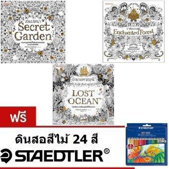3 เล่ม หนังสือระบายสี Secret Garden สวนปริศนา + Enchanted Forest(ป่าต้องมนตร์) + Lost Ocean มายามหาสมุทร ผจญภัยใต้ท้องทะเลศิลปะเพื่อการผ่อนคลาย ฟรี ดินสอสีไม้ Staedtler 24 สี by JohannaBasford