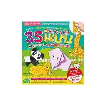 35แบบโอริงามิพับกระดาษรูปสัตว์น่ารัก+กระดาษพับ