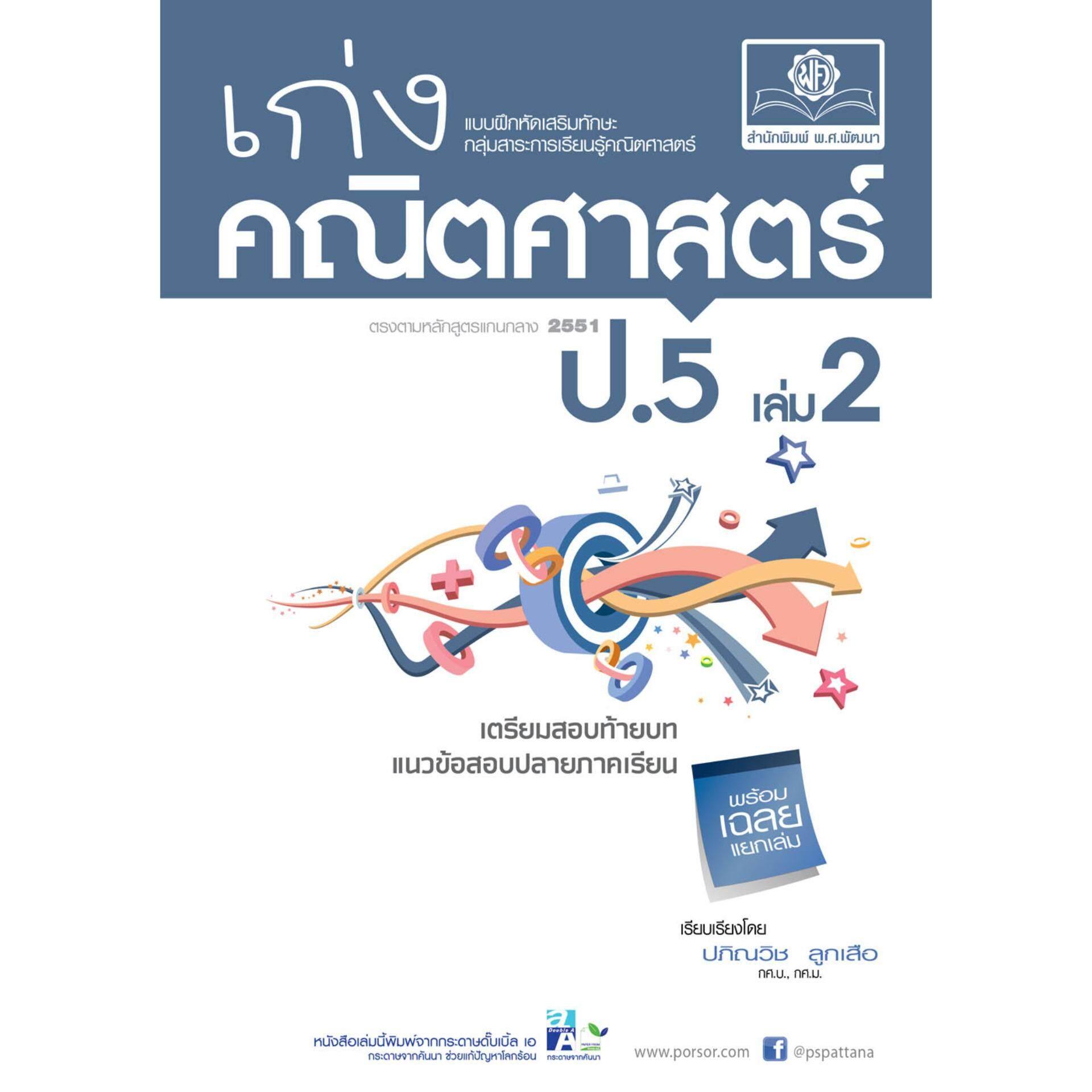 ลดสุดๆ เก่ง คณิตศาสตร์ ป.5 เล่ม 2