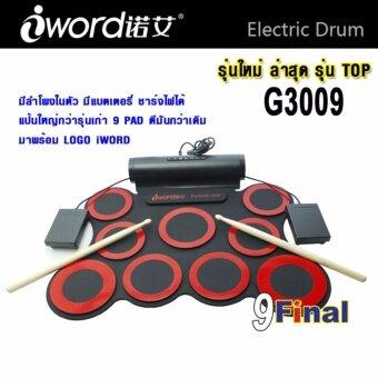 กลองไฟฟ้า 9 ใบ iWORD G3009 กลองซิลิโคนไฟฟ้า Electric Drum Pad Kit มีลำโพงสเตริโอ พร้อมแบตเตอรี่ ชาร์จได้ (Black-Red)