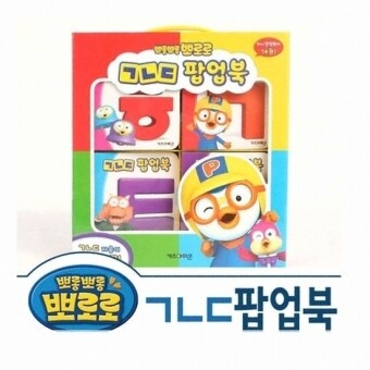 A b c Little Penguin Pororo pop - up books set of (Korean edition)[Paperback...