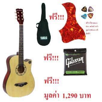 Acoustic Guitar Overspeed BY USA. OS-38 สีไม้ แถมฟรีกระเป่ากีต้ากันน้ำอย่างดี+ปิ้กกีต้าร์Gibson 4 อัน+สายกีต้าร์อย่างดี+ปิ้คการ์ดกันรอยอย่างดี รวมมูลค่า 1,290 บาท ฟรีทันที!!!