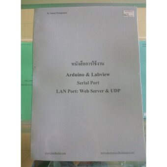 หนังสือการใช้งาน Arduino & Labview Serial Port LAN Port WebServer & UDP