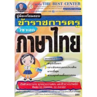 BC-3761 คู่มือเตรียมสอบข้าราชการครูวิชาเอกภาษาไทย
