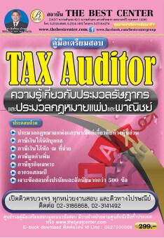 ฺBC-6045 คู่มือเตรียมสอบ Tax Auditorประมวลรัษฎากรและประมวลกฎหมายแพ่งและพาณิชย์