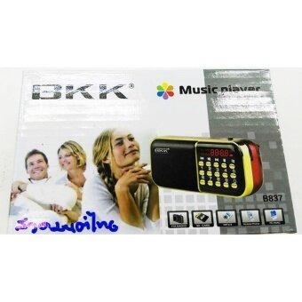 BKK Music player กล่องสวดมนต์ไทย18 บท+FM/USB สีแดง