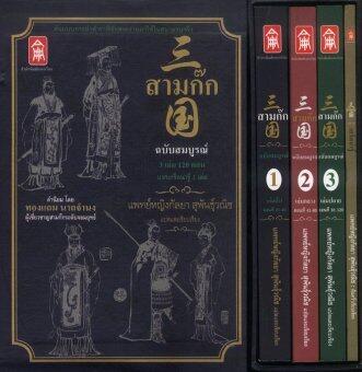 สามก๊ก ฉบับสมบูรณ์ (บรรจุกล่อง : Book Set)