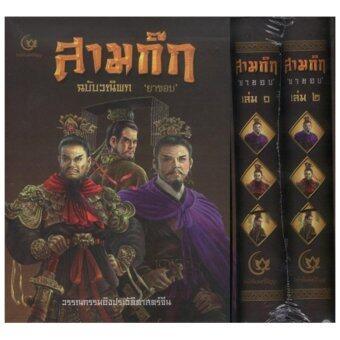 สามก๊ก ฉบับวณิพก (บรรจุกล่อง : Book Set)