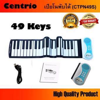 Centrio Roll Up Piano 49 Keysเปียโนพับได้ 49 คีย์ มีลำโพงในตัว (CTPN49S)
