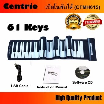 Centrio USB MiDi Roll Up Piano 61 Keys เปียโนพับได้ 61 คีย์ USB Midi (CTMH61S)