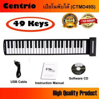 Centrio USB MIDI Roll Up Piano 49 Keys เปียโนพับได้ 49 Keys(CTMD49S)