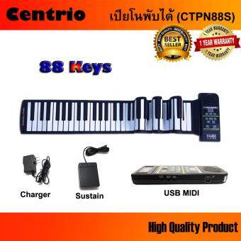 Centrio Silicon Flexible Roll Up Piano 88 Keys เปียโนพับได้ 88 คีย์ (CTPN88S)