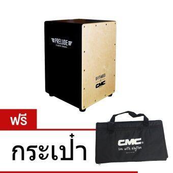CMC คาฮอง รุ่น Prelude ( Black ) แถมฟรี กระเป๋า