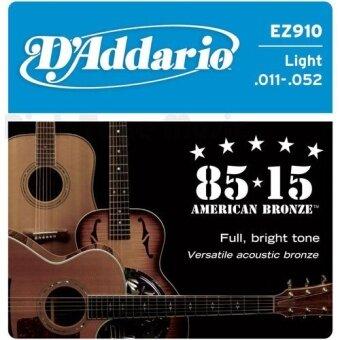 D'Addario EZ910 85/15 Light 0.011-0.052 สายกีต้าร์โปร่ง