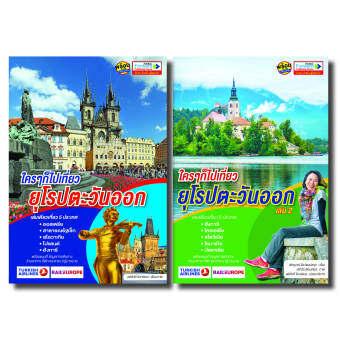 Eastern Europe Set : ใครๆ ก็ไปเที่ยวยุโรปตะวันออก เล่ม 1-2