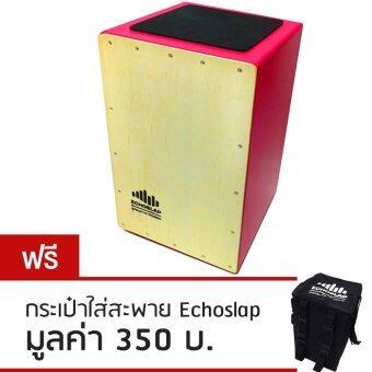 Echoslap คาฮอง (Cajon) รุ่น Super Snare (สีชมพู)แถมฟรีกระเป๋าใส่สะพาย/ถือ