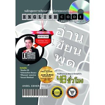 หนังสือ ENGLISHCODE LANGUAGE COURSE