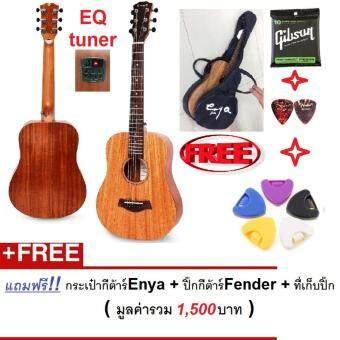 กีต้าร์โปร่งไฟฟ้า Enya EB-01EQ Tuner 34 inch scale baby ไม้แท้ มะฮอกกานี ทั้งตัว แถมฟรี + กระเป๋ากีต้าร์ Enya + สายกีต้าร์โปร่ง Gibson 1 ชุด + ปิ๊กกีต้าร Fender usa. 2 อัน + ที่เก็บปิ๊กกีต้าร์ 1 อัน + สายกีต้าร์โปร่ง Gibson รวมมูลค่า 1,500 บาท