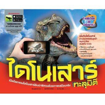 ไดโนเสาร์ทะลุมิติ : ชุด Evolution 3D เสมือนจริง