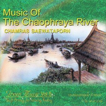 Green Music จำรัส เศวตาภรณ์ CD บทเพลงแห่งลุ่มน้ำเจ้าพระยา