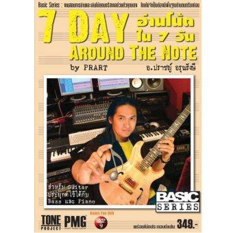 Harga 7 DAY AROUND THE NOTE (DVD)