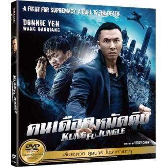 Media Play Kung Fu Jungle/คนเดือดหมัดดิบ (ฉบับเสียงไทย) DVD-vanilla