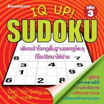SUDOKU ซูโดะคุ : เล่ม 3 ชุด IQ UP! SUDOKU