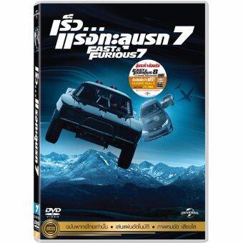 Media Play Fast & Furious 7 (New Line Look) เร็ว...แรงทะลุนรก 7 (ปกใหม่) DVD-vanilla