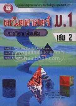 คณิตศาสตร์ ม.1 เล่ม 2 รายวิชาเพิ่มเติม