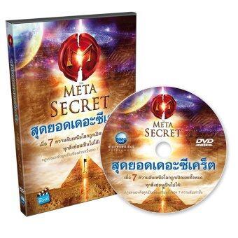 DVDภาพยนตร์THE META SECRETสุดยอดเดอะซีเคร็ต