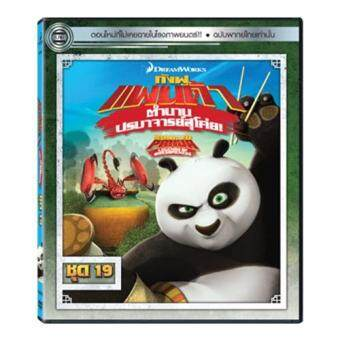 กังฟูแพนด้า ตำนานปรมาจารย์สุโค่ย! ชุด 19 (วานิลลา) /Kung Fu Panda: Legends Of Awesomeness Vol .19 (VV) DVD-vanilla