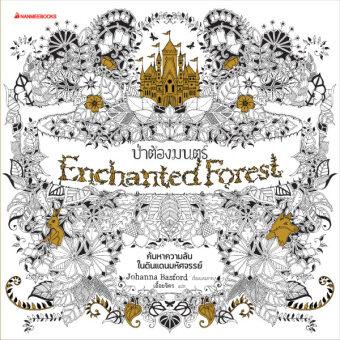 ป่าต้องมนตร์ : Enchanted Forest