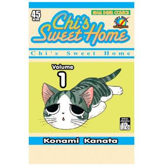 จี้ สวีทโฮม Chi's Sweet Home ลูกแมว การ์ตูนแมว หนังสือ การ์ตูน ญี่ปุ่น smm sic สยามอินเตอร์ เล่ม 1 - 12 (จบ)
