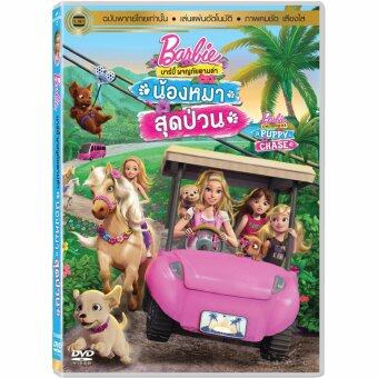 Media Play Barbie & Her Sisters In The Puppy Chase/บาร์บี้ ผจญภัยตามล่าน้องหมาสุดป่วน