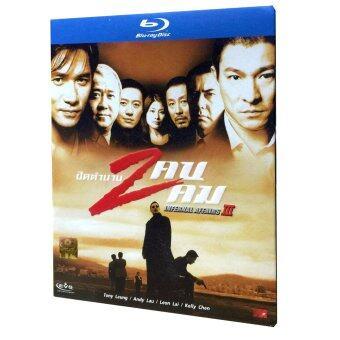 ปิดตำนานสองคนสองคม (Infernal Affairs 3) Blu-Ray
