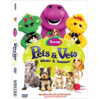 Media Play Pets & Vets (Barney) สัตว์เลี้ยงเพื่อนรักและสัตวแพทย์ DVD