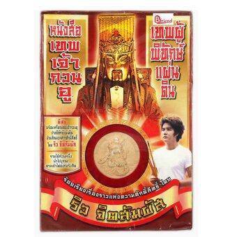 SMM+หนังสือ วัตถุมงคล เทพเจ้ากวนอู พร้อมเหรียญรุ่นพิทักษ์แผ่นดิน
