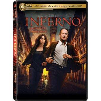 Media Play Inferno/อินเฟอร์โน โลกันตนรก