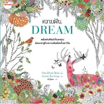 Nanmeebooks หนังสือระบายสี ความฝัน : DREAM