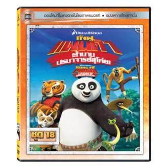 กังฟูแพนด้า ตำนานปรมาจารย์สุโค่ย! ชุด 18 (วานิลลา) /Kung Fu Panda: Legends Of Awesomeness Vol .18 (VV) DVD-vanilla