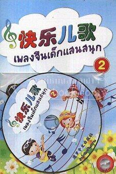 เพลงจีนเด็กแสนสนุก 2 (1 BK./1 CD-ROM)