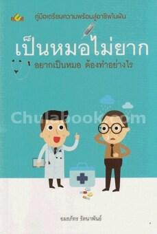 เป็นหมอไม่ยาก อยากเป็นหมอ ต้องทำอย่างไร คู่มื ือเตรียมความพร้อมสู่อาชีพในฝัน